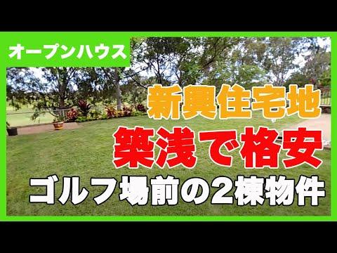 【成約済】ハワイ不動産投資物件 エバビーチ、ホオピリ・ハアケアのADU付き築浅物件:$95万