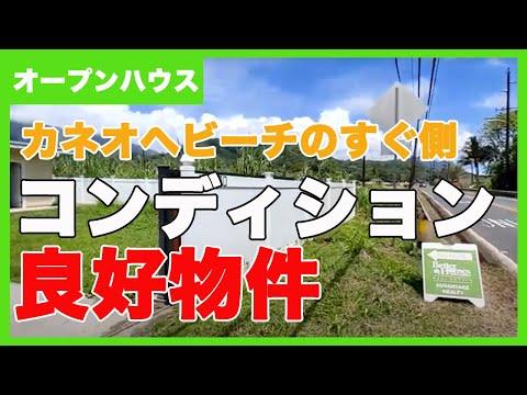 【成約済】ハワイ不動産投資物件情報|カネオヘ・カアラエアの二戸一物件:$99.8万で家賃収入実額月$4,800