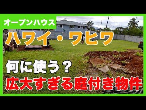 【成約済】ワヒアヴァハイツの2棟物件:庭が広すぎてもったいない