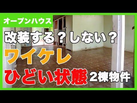 【成約済】ハワイ不動産投資情報 ワイパフ、シービューの2棟物件:ひどい状態の家