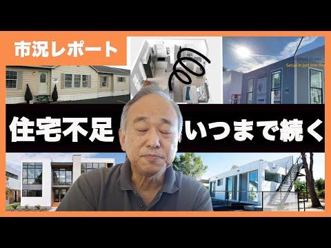 【アメリカの住宅不足】新工法のモジュラーハウスやプレハブ住宅で解決できるか
