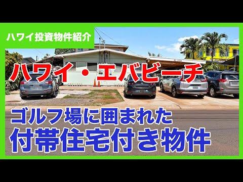 ハワイ不動産投資物件情報|エバビーチ、リーワードエステートの付帯住居付き物件:何と$88万