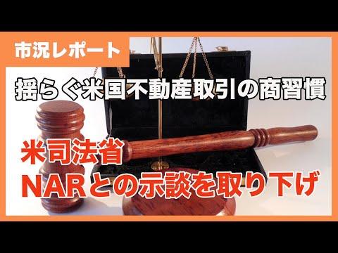 米司法省、NARとの示談を取り下げ:インマン