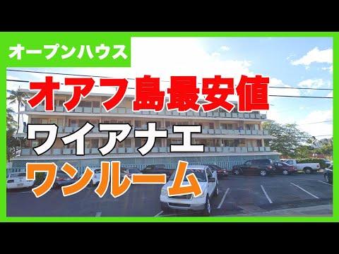 ハワイ不動産投資物件情報|オアフ島最安物件:ワイアナエのワンルームが$109,000、家賃$850-900