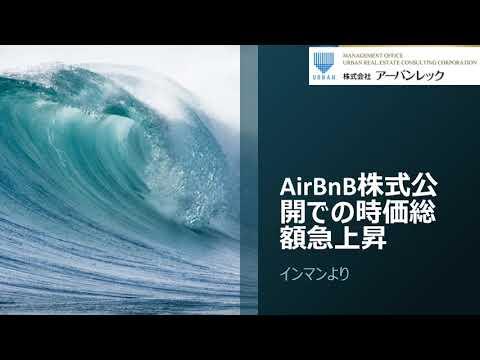 AirBnB株式公開での時価総額急上昇:時価総額は1週間前の予想の3倍