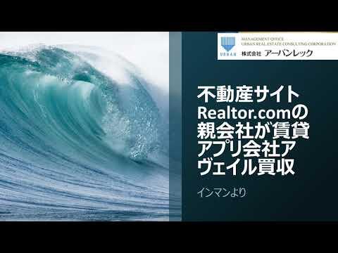 Realtor comの親会社が賃貸アプリ会社アヴェイル買収