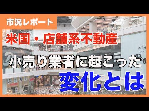 【コロナ禍で小売業者に起きた変化とは】アメリカ店舗系不動産レポート