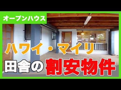【成約済】マイリの2棟物件:売出価格$78万で、家賃のネット予想月$4,400
