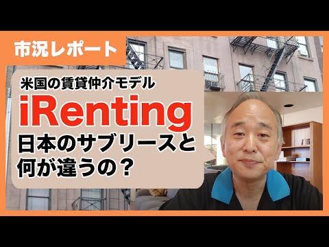 米国の新しい賃貸仲介モデルはiBuyerならぬiRenting:日本のサブリースとどう違う?