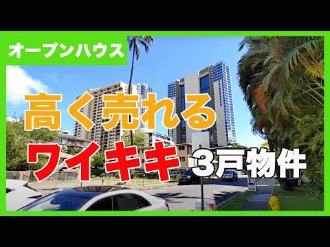 【成約済】ハワイ不動産投資物件情報 ワイキキの3戸物件:再開発のキャピタル狙い
