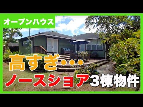 ハワイ不動産投資物件情報 ノースショア、ハレイヴァの3棟物件:$299万だがもっと安く買える