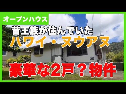 ハワイ不動産投資物件情報|ヌウアヌの二戸一物件?なのかどうかよくわからない物件