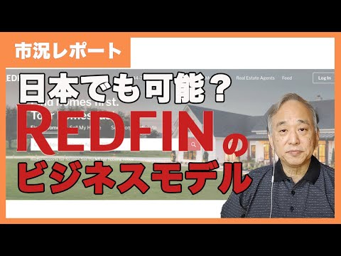 堅実に成長を続けるREDFIN(レッドフィン):日本でも可能か