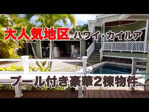 【成約済】ハワイ不動産投資物件 カイルアの2棟物件:プール付きで豪華