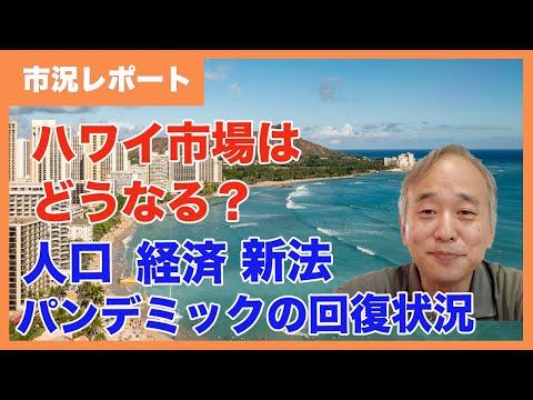 【最新】ハワイの人口、経済、パンデミック回復状況:ハワイ市場はどうなる