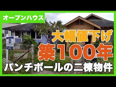 【成約済】ハワイ不動産投資物件情報|パンチボールの2棟物件:ちょうど築百年の家