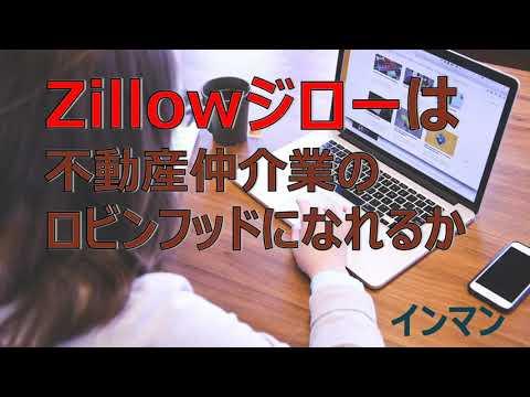 ジロー(Zillow)は不動産仲介業のロビンフッドになれるか|アメリカの不動産IT仲介業の行方