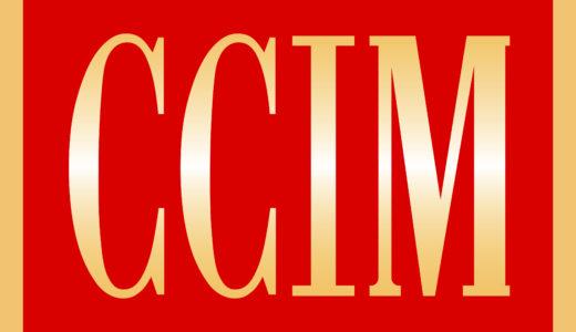 名誉CCIMの称号を頂きました