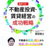「不動産投資・賃貸経営の成功戦略」書評