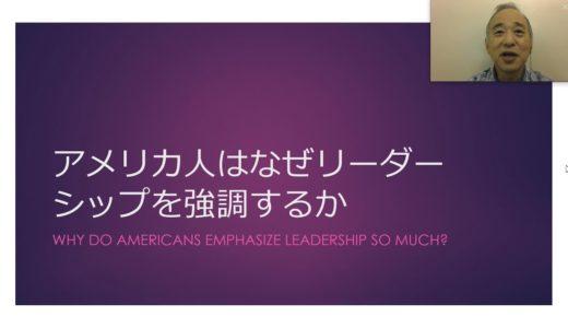 アメリカ人はなぜリーダーシップを強調するのか