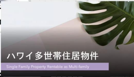 投資におすすめ:ハワイ多世帯住居物件