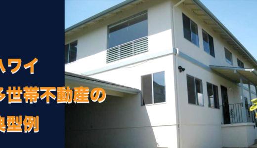 ハワイ多世帯不動産の典型例〜HALA DR オープンハウス〜