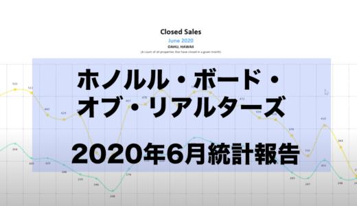 ホノルル・ボード・オブ・リアルターズ 2020年6月統計報告